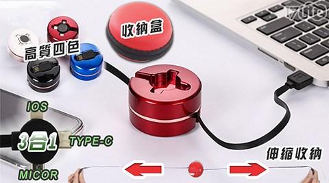 充電線/傳輸線/APPLE充電線/IPhone/iPhone充電線/ios/安卓/Tape-C/Micor