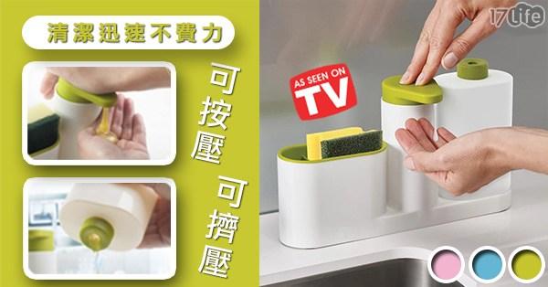 多功能洗潔精按壓清潔收納組/收納組/收納