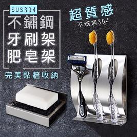 304不鏽鋼免釘鑽質感肥皂架/304不鏽鋼免釘鑽質感牙刷架