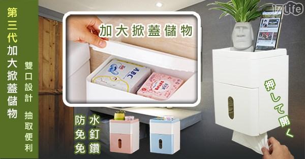 加大掀蓋防水衛生紙置物盒/置物盒