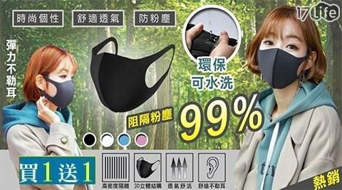 (買一包送一包)高機能可水洗彈力3D口罩