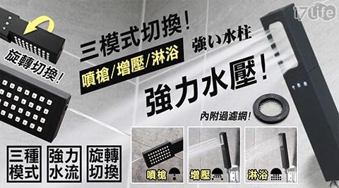 蓮蓬頭/三用蓮蓬頭/淋浴/洗澡/高壓/SPA