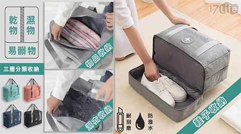 優質牛津布,耐刮、耐磨、防潑水,是一款功能全面,可分三層分類收納,一層收納乾物、一層收納濕物,下層收納鞋類,收納容量超大