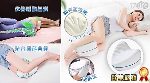 記憶枕/枕頭/記憶棉腿枕
