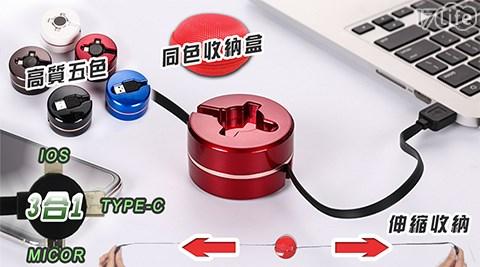 三合一伸縮收納傳輸充電線