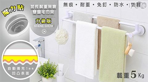 加長耐重無痕雙層毛巾架/毛巾架/雙層/耐重/毛巾/加長/收納