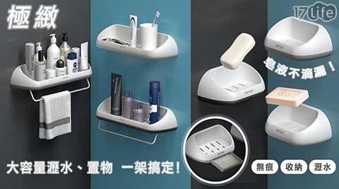 肥皂架/肥皂/架子/收納/收納架/無痕/置物架