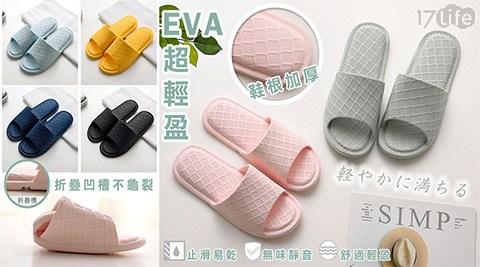 EVA/拖鞋/止滑/輕量