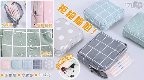 收納/收納包/收納袋/萬用包/防潑水/衛生棉收納包/衛生棉