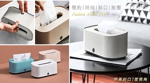 面紙盒/面紙/盒子/收納/收納盒/簡約/衛生紙/衛生紙盒