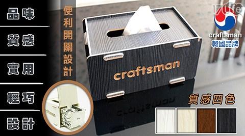 創意/DIY/木質/面紙盒/勞作/美勞/手工藝