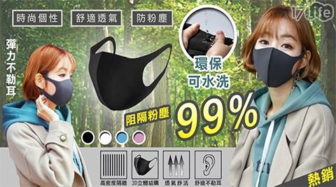 高機能可水洗彈力3D口罩
