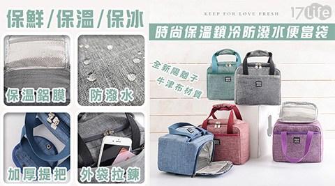 時尚保溫鎖冷防潑水便當袋/時尚/保溫/便當袋/防潑水/便當