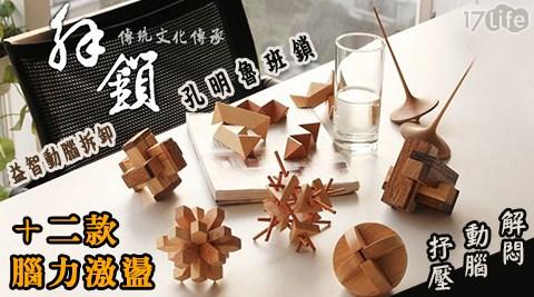 益智/動腦/拆卸/孔明魯班鎖/玩具