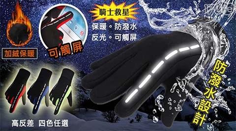 升級版防潑水保暖反光可觸屏手套/手套/觸屏手套/保暖