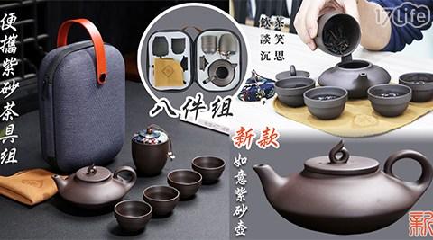 外出便攜泡茶紫砂茶具組/泡茶/外出/茶具組/茶具/喝茶/露營/防撞包/便利/方便