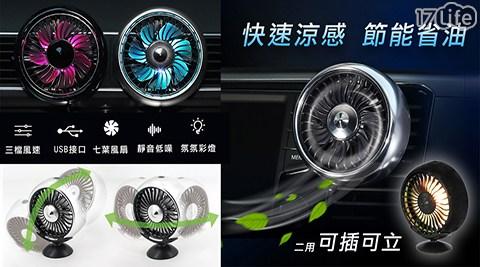 USB七彩兩用強力風扇/七彩兩用強力風扇/強力風扇/風扇
