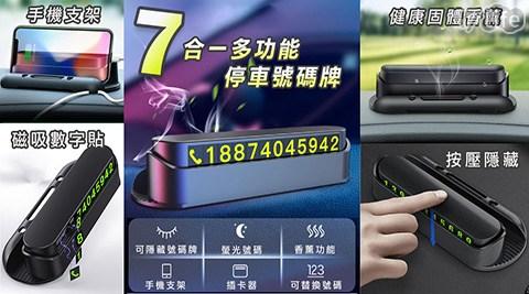 七合一多功能停車號碼牌/多功能停車號碼牌/停車號碼牌/號碼牌