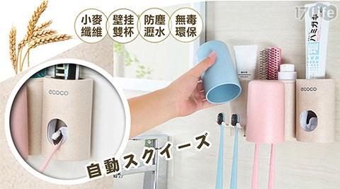 小麥無痕牙刷收納/自動牙膏器