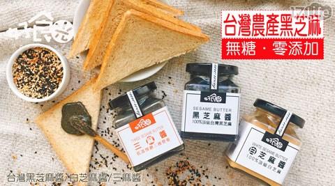 下午茶/抹醬/點心/早餐/吐司/果醬/好食光/台灣黑芝麻/白芝麻醬/維他命E/堅果/生酮/素食