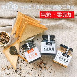 【好食光】台灣黑芝麻/三麻/白芝麻醬