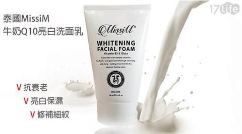 泰國MissiM 牛奶Q10亮白洗面乳