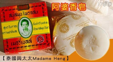 平均每入最低只要50元起(含運)即可享有【泰國興太太Madame Heng】阿婆香皂3入/6入/12入/24入/48入。