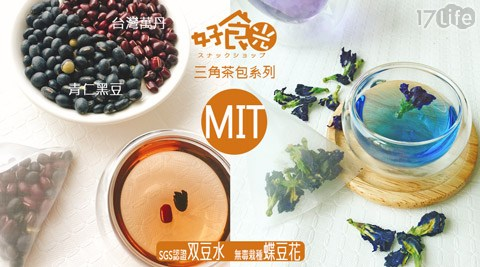 【好食光】蝶豆花/双豆/紅薏仁/黃豆茶包