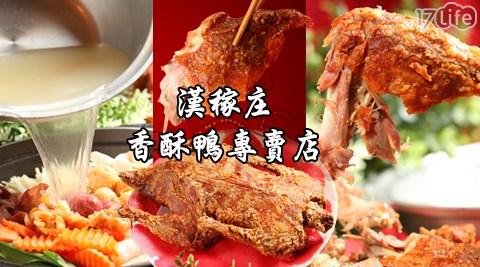 漢稼庄/香酥鴨/專賣店