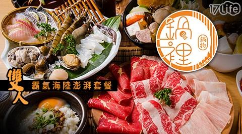 鍋裡/鍋物/海陸/沙朗牛/松阪豬/海鮮/台中