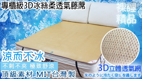 台灣製造/台灣製/3D/蜂巢式/透氣網/冰絲柔/頂級/玉米亞藤蓆/夏季/涼席/床墊