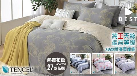 單人床包+枕套二件組