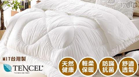 【台灣製造】【BEST專櫃】舒眠TENCEL天絲兩用枕