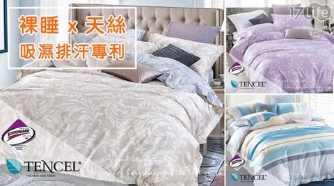 天絲/床包/涼感/床包枕套
