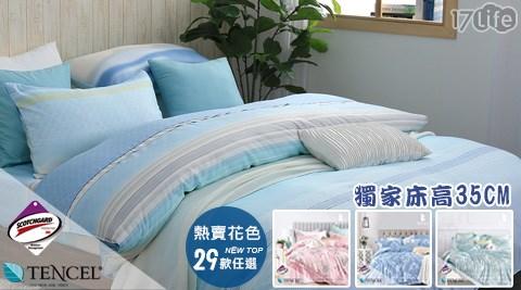【BEST專櫃】3M專利技術天絲床包組
