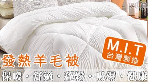 五星飯店獨立筒枕/枕頭/五星級/BEST/發熱纖維羊毛被/羊毛被/發熱纖維/買一送一