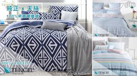 萊賽爾纖維/頂級天絲/天絲/床包/天絲床包/涼被/天絲涼被