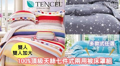 100%頂級/頂級/天絲/八件式/兩用/被床罩組