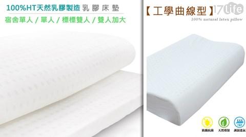 只要950元起(含運)即可購得【Best】原價最高18000元頂級100%天然乳膠乳膠枕/乳膠床墊系列:(A)防蟎抗菌100%天然乳膠枕1入/2入,多款任選/(B)頂級100%天然乳膠床墊1入-單人3..