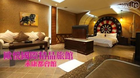 歐悅國際精品旅館/歐悅/ohya/永康/台南/住宿