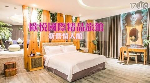 歐悅國際精品旅館/歐悅/新營/住宿/台南