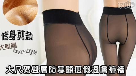 大尺碼雙層防寒顯瘦假透膚褲襪