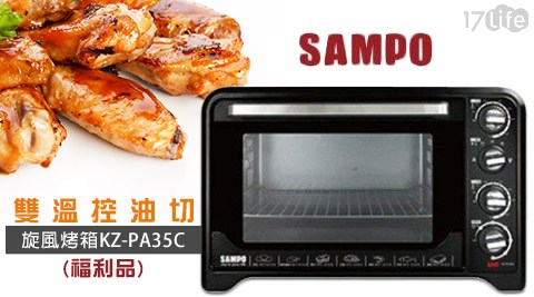 【SAMPO聲寶】/35L/雙溫控/油切/旋風烤箱/KZ-PA35C