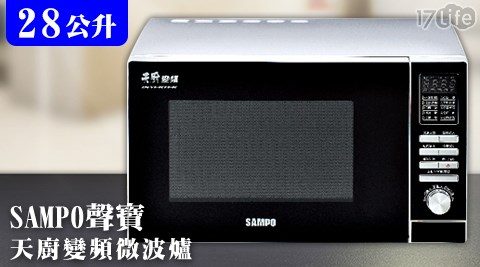 【SAMPO聲寶】/28公升/天廚/變頻/微波爐/RE-B528TD/福利品