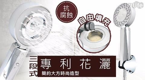 雙面嬌娃-專利填充式SPA香薰三段花灑蓮蓬頭