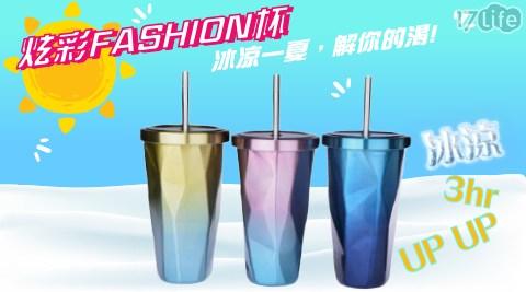 漸層菱形冰爆隨手吸管杯 ( 3色任選 )