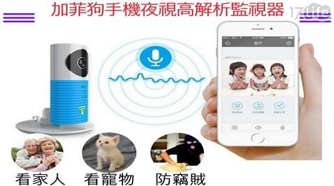 加菲狗/手機夜視/高解析/監視器/攝影機