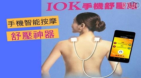 IOK/手機專用/舒壓貼