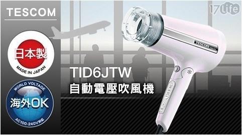吹風機/日本製/日本TESCOM