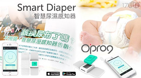 只要1,490元(含運)即可享有原價4,980元Opro9 SmartDiaper尿濕感知器測量寶寶尿布潮濕,告別尿布疹!